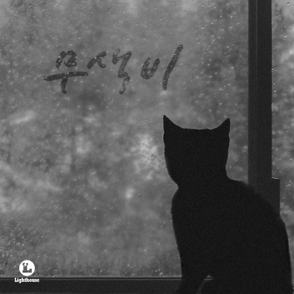 THUNDER – Colorless Rain – Single