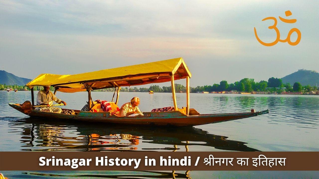 Srinagar History in hindi / श्रीनगर का इतिहास