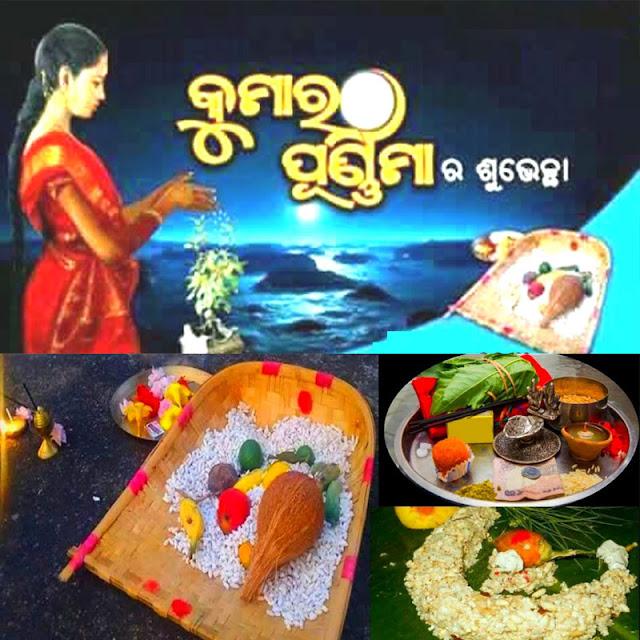Kumar Purnima 2021 Date: Song, Puja Vidhi, Images, Kumara Purnima Wishes in Odia