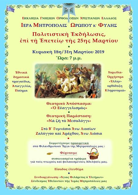 Πολιτιστική εκδήλωση για την 25η Μαρτίου