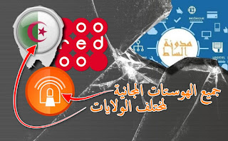 nouveaux host oredoo internet gratuit