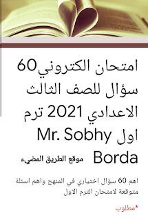 امتحان لغه انجليزيه الكترونى للصف الثالث الاعدادي الترم الاول ، أهم 60 سؤال في المنهج Sobhy Borda