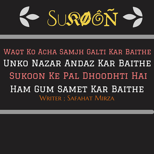 Sukoon, Shayari in Hindi