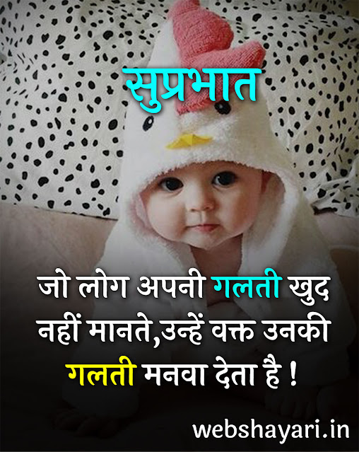prerak vichar good morning suparbhat inspirational image