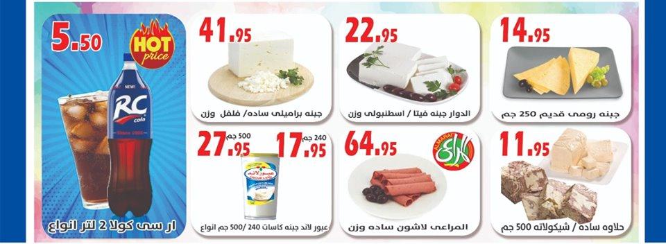 عروض الفرجانى من 25 سبتمبر حتى 10 اكتوبر 2019 المدارس مع الفرجانى شكل تانى