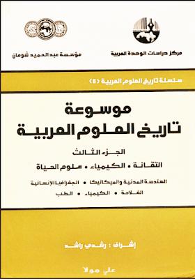 تحميل كتاب موسوعة تاريخ العلوم العربية الجزء الثالث pdf برابط مباشر-عبدالحميد شومان
