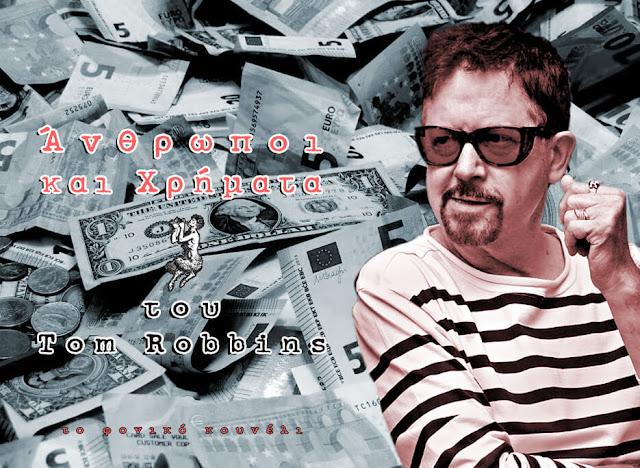 Άνθρωποι και χρήματα... ένα απόσπασμα του Τομ Ρόμπινς, από το φονικό κουνέλι