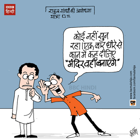 rahul gandhi cartoon, congress cartoon, ram mandir cartoon, ayodhya dispute cartoon, hindutva, caroons on politics, indian political cartoon, bbc cartoon
