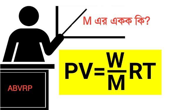 PV=(W/M)RT সমীকরণে ( চিহ্নগুলি প্রচলিত অর্থ বহন করে ) M এর একক কি হবে মাত্রীয় বিশেষণ করে দেখাও | দশম শ্রেণী ভৌতবিজ্ঞান মডেল অ্যাক্টিভিটি টাস্ক এর প্রশ্ন