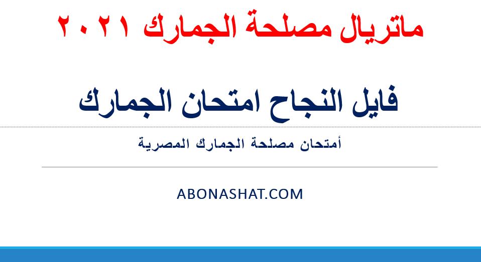 ماتريال امتحان مصلحة الجمارك المصرية   امتحان مصلحة الجمارك المصرية 2021    فايل النجاح امتحان مصلحة الجمارك المصرية   وزارة المالية 2021