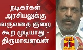 We cannot criticise entry of actors into politics – Thirumavalavan