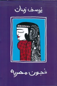كتاب شجون مصرية