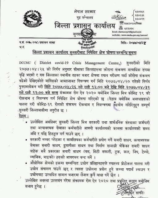 Sunsari-lockdown