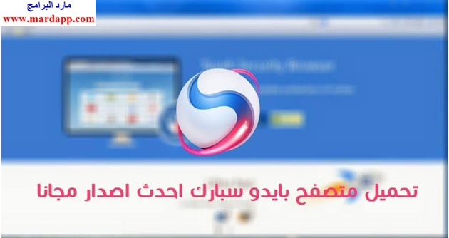 تحميل برنامج التصفح بادو سبارك baidu browser برابط مباشر