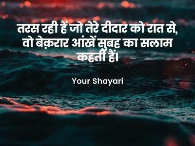Gud Morning Shayari
