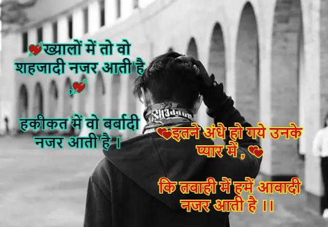 Best Shayari on Life in Hindi ! Zindagi Status