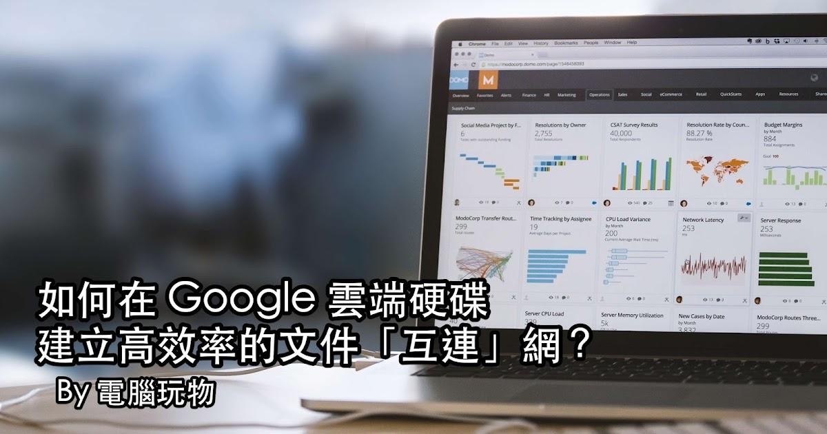 建立快速文件互連網! Google 雲端硬碟必學整理技巧