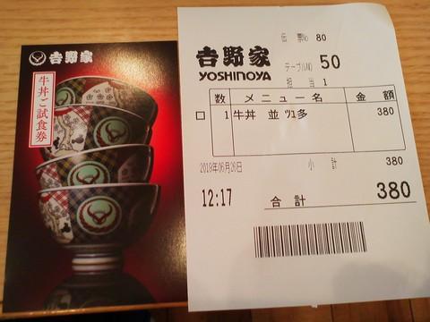 試食券・伝票 吉野家稲沢市役所前店