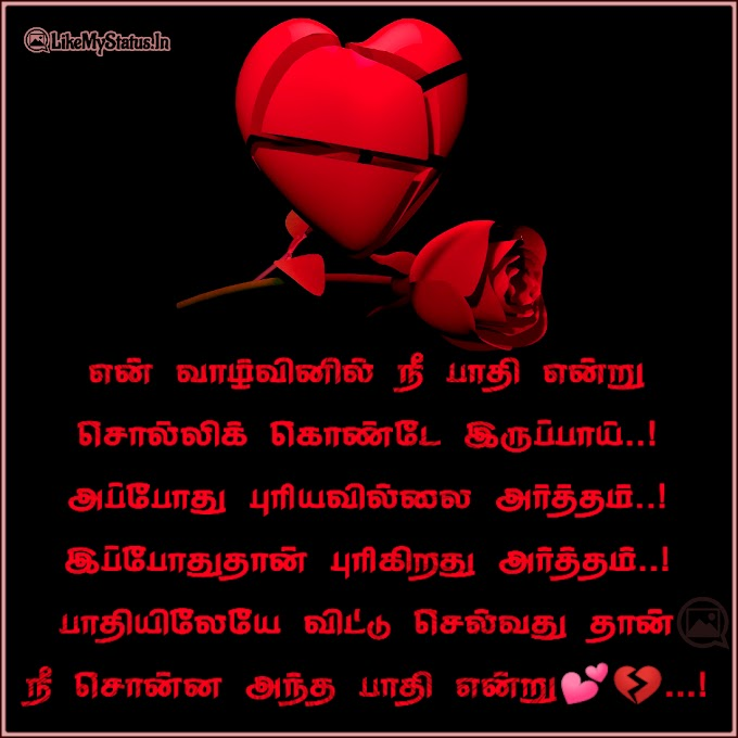 22 சோகக் கவிதைகள் | காதல் | வாழ்க்கை | Sad Quotes In Tamil With Images
