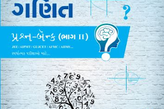 NEET | JEE |AIPMT | GUJCET | AFMC | AIIMS EXAM  CHAPTER-21,22 Mathematics Part:2 GUJARATI MEDIUM MOST IMP QUESTIONS BANK
