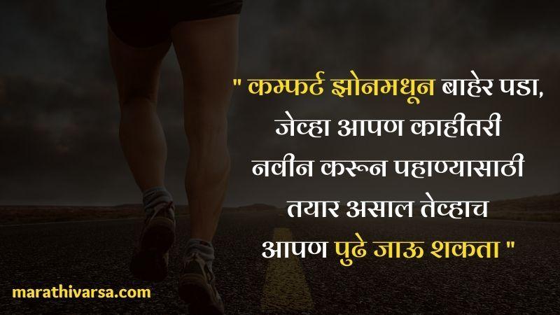201+ Motivational Quotes in Marathi | Inspirational Quotes in Marathi With Images | Motivational Status in Marathi