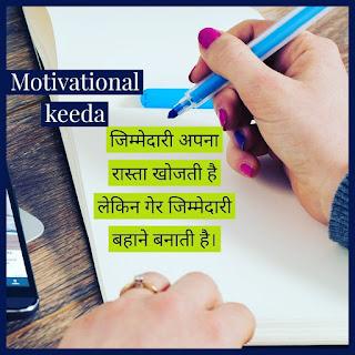 21 बेहतरीन विचार जो आपको पढने ही चाहिए | Motivational Thoughts in Hindi