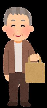 紙袋を持つ人のイラスト(おじいさん)