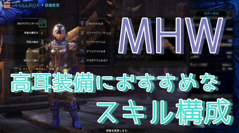 【MHW】高耳装備を考えてるんだがおすすめなスキル構成ある?