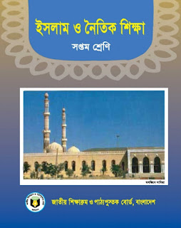 সপ্তম শ্রেণির ইসলাম ও নৈতিক শিক্ষা বই pdf download |৭ম শ্রেণির ইসলাম ও নৈতিক শিক্ষা বই পিডিএফ