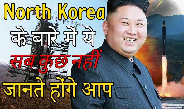 North korea laws