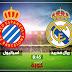 مشاهدة مباراة ريال مدريد واسبانيول بث مباشر اليوم 22-9-2018 الدوري الأسباني