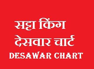 Satta King Desawar Chart 2019