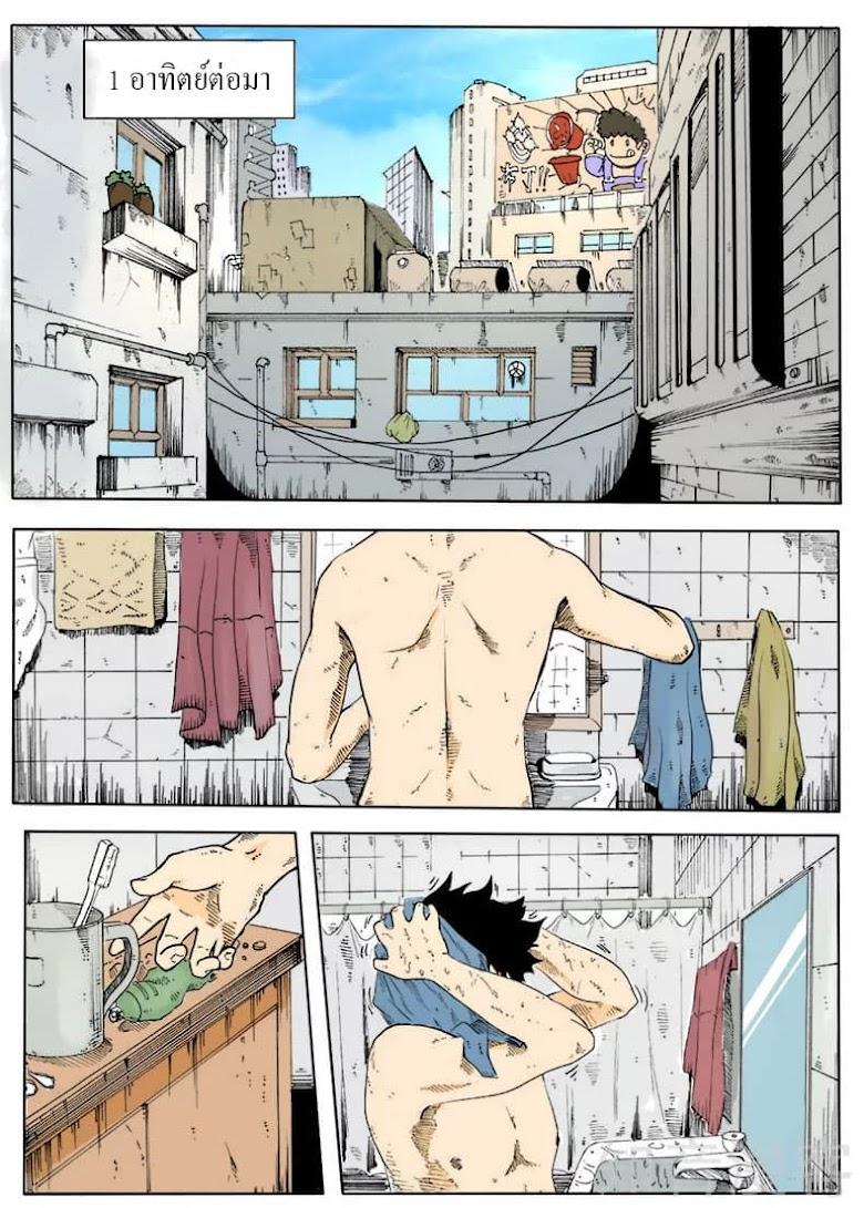 Xie Wen Dong - หน้า 3