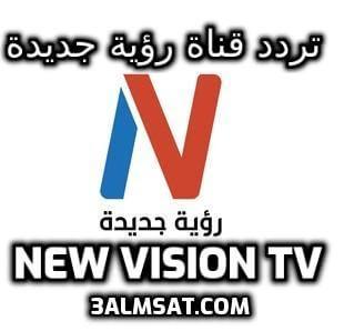 تردد قناة رؤية جديدة new vision tv 2021