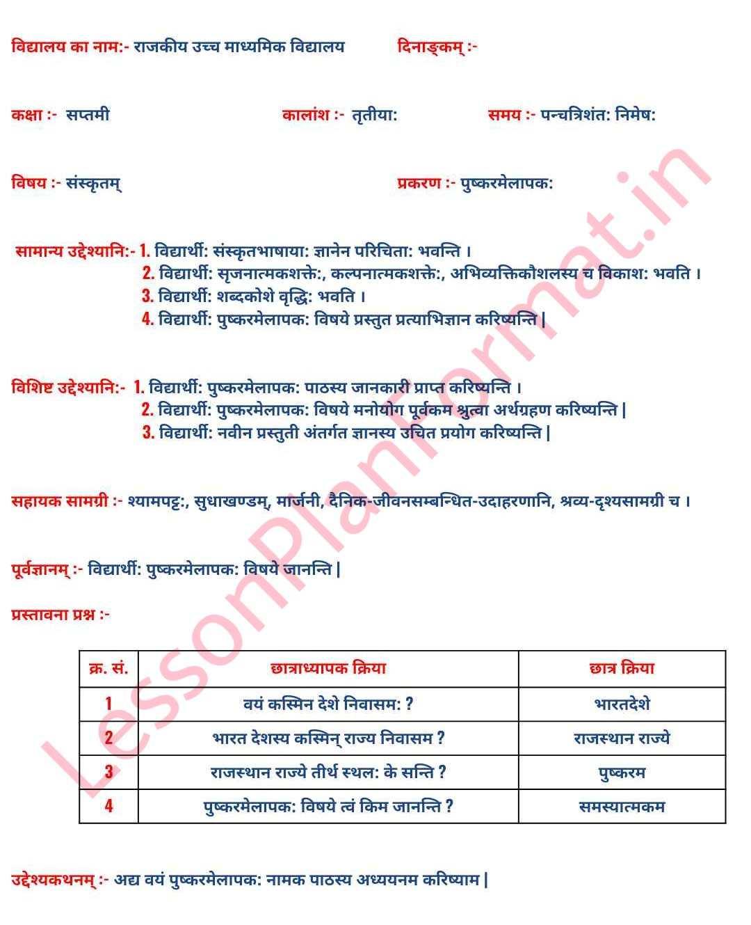 Class 7 Lesson For Sanskrit Pushkar Mela