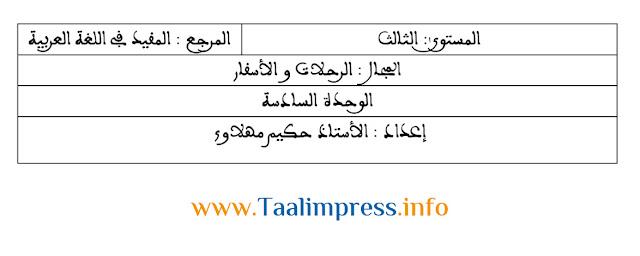 جذاذات الوحدة السادسة كاملة المفيد في اللغة العربية الثالث ابتدائي
