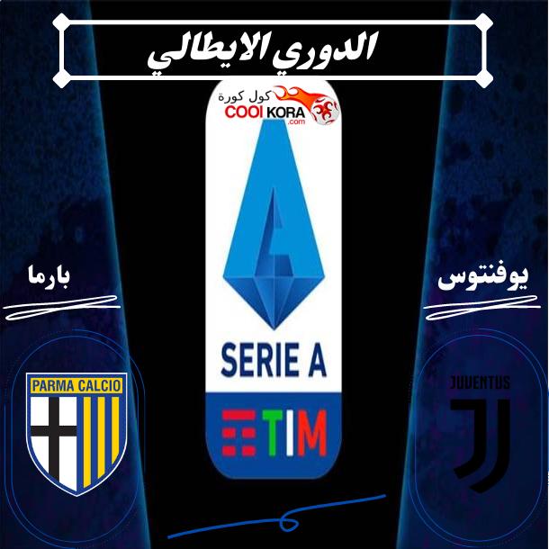 تعرف علي  موعد مباراة يوفنتوس امام بارما الدوري الايطالي والقنوات الناقلة