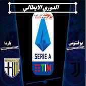 تقرير مباراة يوفنتوس امام بارما الدوري الايطالي والقنوات الناقلة