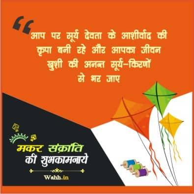 Makar-Sankranti-Status-Hindi