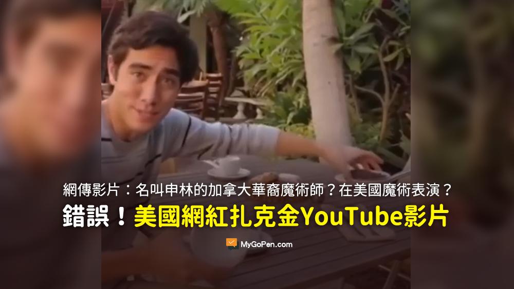 名叫申林的加拿大華裔魔術師 年僅26歲 在美國魔術表演 一舉奪得100萬美元的總冠軍 影片 謠言