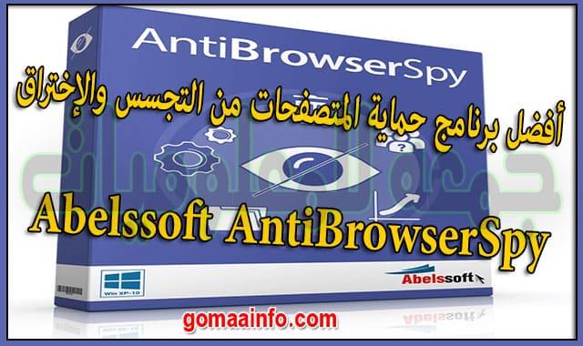 أفضل برنامج حماية المتصفحات من التجسس والإختراق | Abelssoft AntiBrowserSpy v2019.268