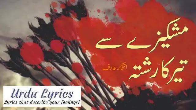 Wahi Pyaas Hai Wahi Dasht Hai Wahi Gharana Hai - Iftikhar Arif | Urdu Poetry