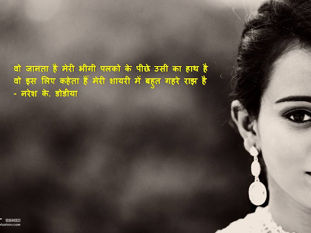 वो जानता है मेरी भीगी पलको के पीछे उसी का हाथ है Hindi Sher BY Naresh K. Dodia