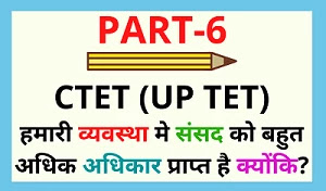 100 CTET Important Question with Answer in Hindi