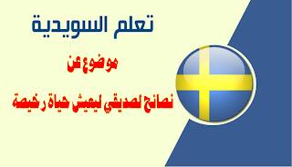مواضيع لغة سويدية - موضوع اليوم عن نصائح لصديقي ليعيش حياة رخيصة