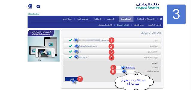 كيفية سداد رسوم الاستقدام بنك الرياض