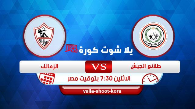 tala-al-jaish-vs-al-zamalek
