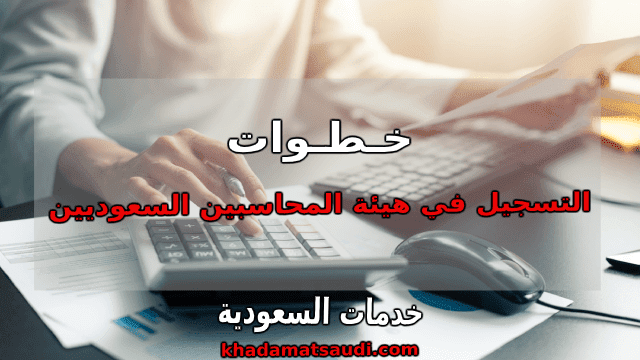 التسجيل في هيئة المحاسبين السعوديين