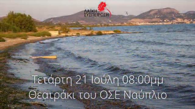 """Εκδήλωση της Λαϊκής Συσπείρωσης στο Ναύπλιο: """"Τα σκουπίδια μας πνίγουν - Ένα περιβαλλοντικό έγκλημα συνεχίζεται"""""""