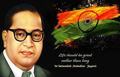 डॉ. भीमराव अम्बेडकर जीवनी – Dr. Br Ambedkar Biography in Hindi banking fanda